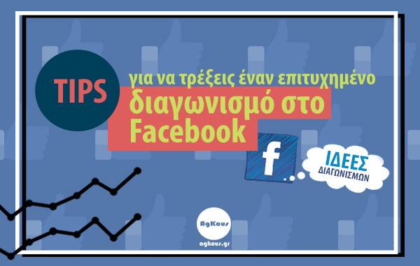Πώς να τρέξεις έναν επιτυχημένο διαγωνισμό στο Facebook