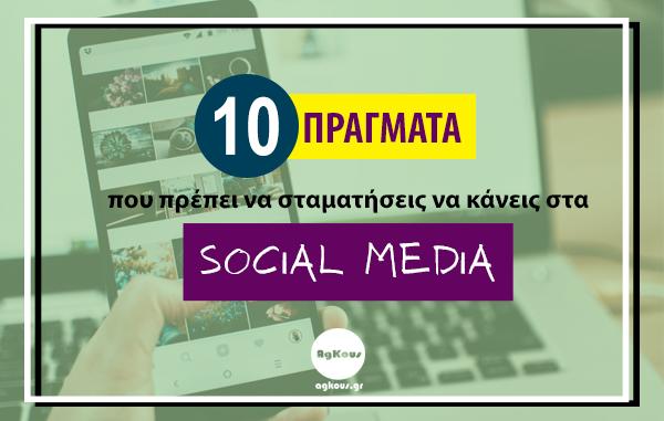 10 πράγματα που πρέπει να σταματήσεις να κάνεις στα social media τώρα!
