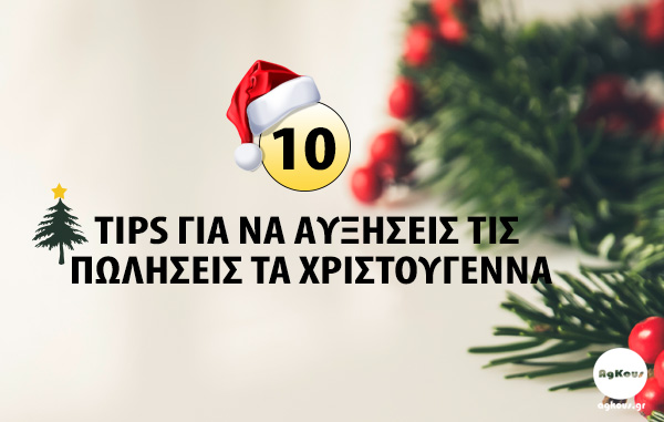 10 TIPS ΓΙΑ ΝΑ ΑΥΞΗΣΕΙΣ ΤΙΣ ΠΩΛΗΣΕΙΣ ΣΟΥ ΤΗΝ ΠΕΡΙΟΔΟ ΤΩΝ ΕΟΡΤΩΝ