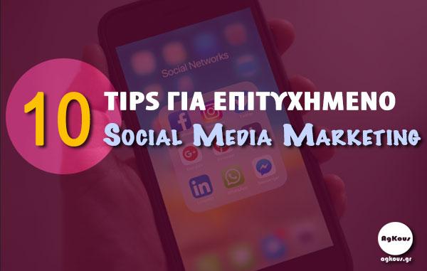 10 Tips για επιτυχημένο social media marketing