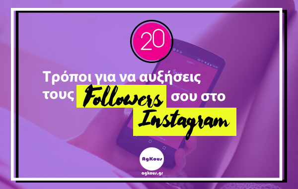20 Απλοί Τρόποι για να αυξήσεις τους Followers σου στο Instagram