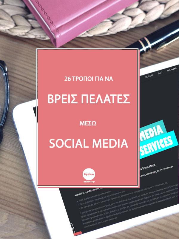 26 τρόποι για να βρεις πελάτες μέσω social media