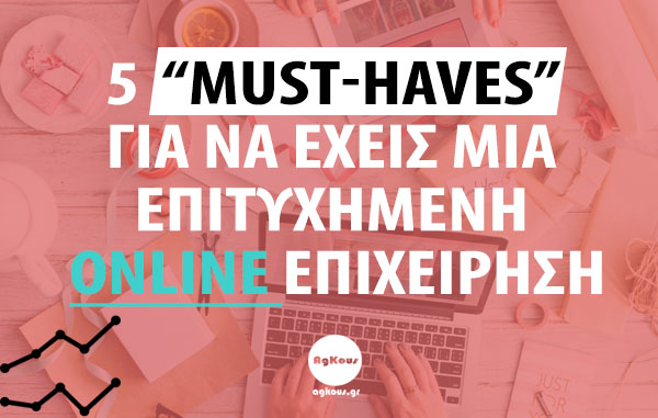 5 ενέργειες που πρέπει να κάνεις οπωσδήποτε για να έχεις μια επιτυχημένη online επιχείρηση