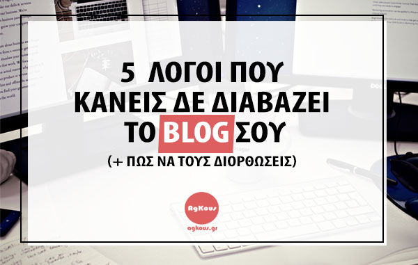 5 λόγοι που κανείς δε διαβάζει το blog σου και πώς να τους διορθώσεις