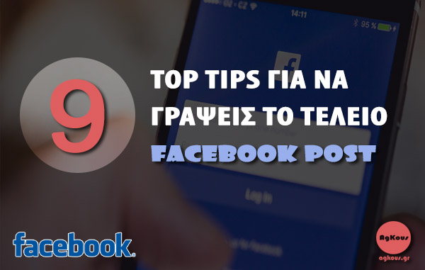 9 top tips για να γράψεις το τέλειο facebook post