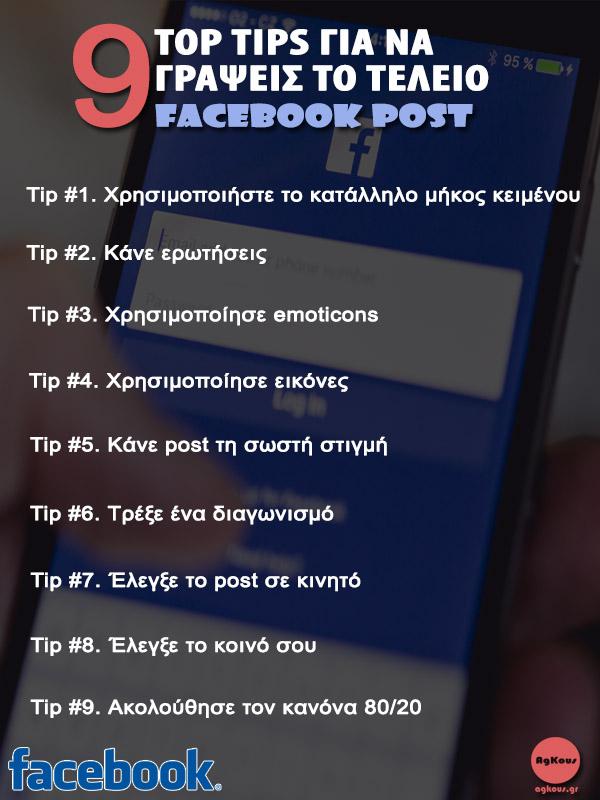9 top tips για το τέλειο Facebook post