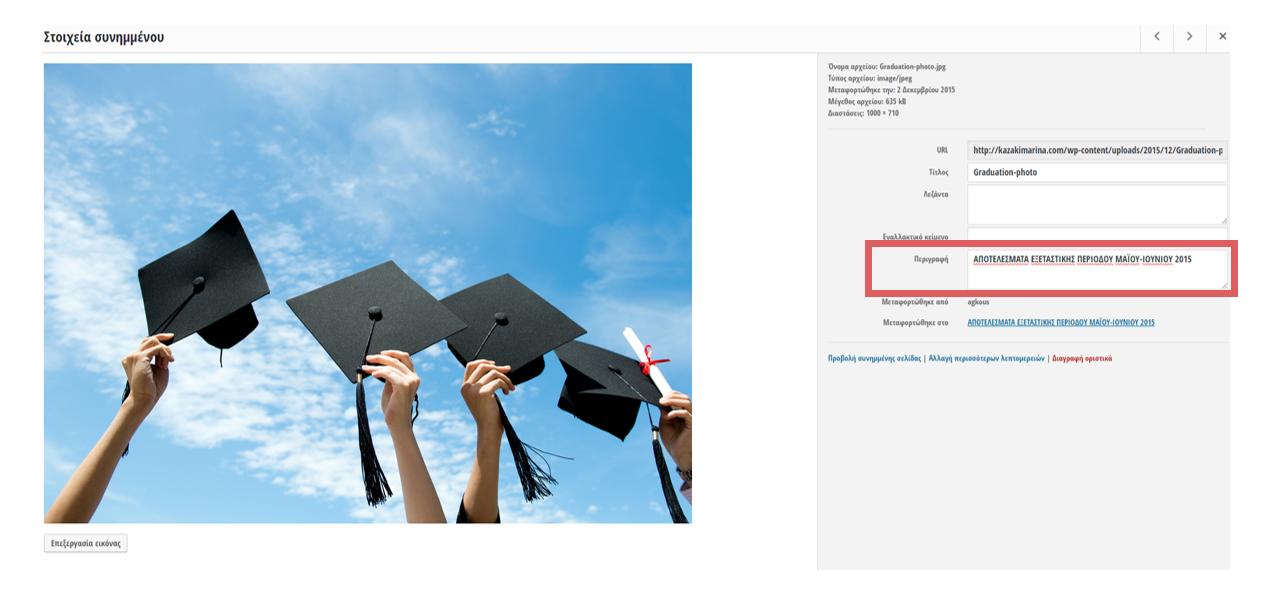 πώς να προσθέσεις περιγραφή εικόνας στο wordpress