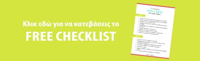 free checklist με tips για πριν+μετά τη δημοσίευση κάθε άρθρου στο blog σου