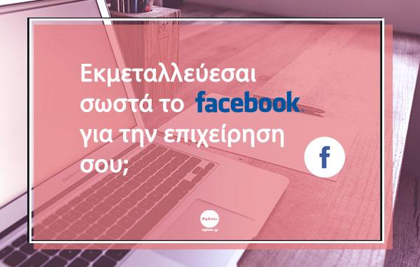 Εκμεταλλεύεσαι σωστά το Facebook για την επιχείρηση σου;
