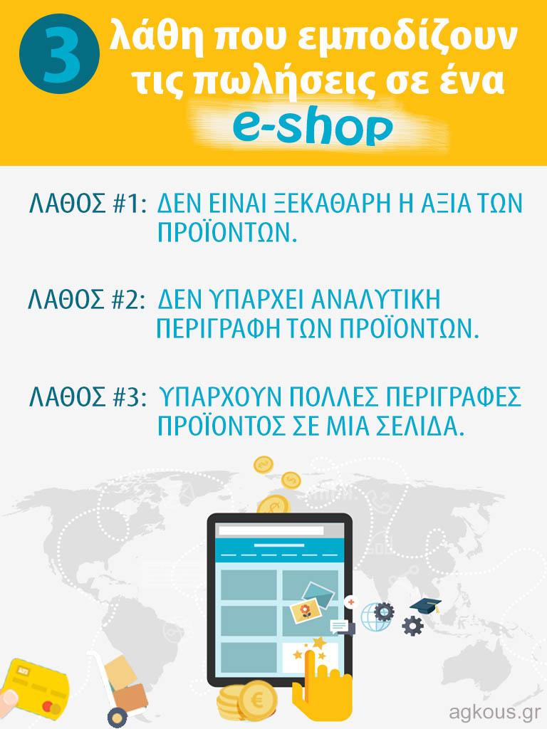 3 λάθη που εμποδίζουν τις πωλήσεις σε ένα e-shop