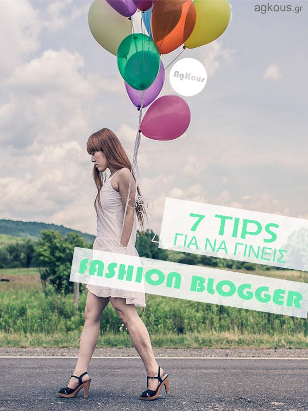 Πώς να γίνεις fashion blogger