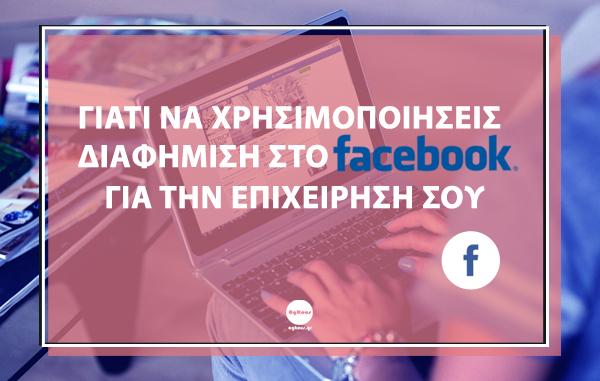 Γιατί να χρησιμοποιήσεις διαφήμιση στο Facebook για την επιχείρηση σου