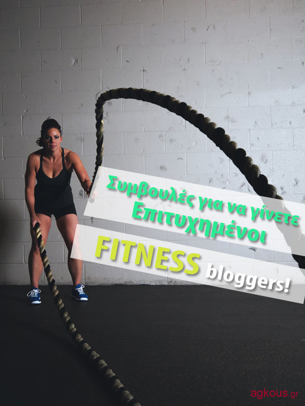 Πώς να γίνετε επιτυχημένοι fitness bloggers