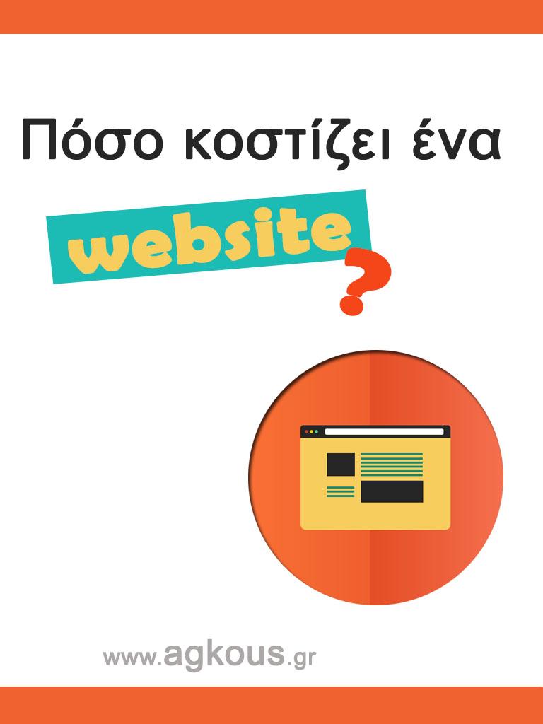 Πόσο κοστίζει ένα website