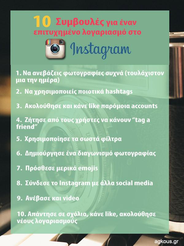 10 συμβουλές για έναν επιτυχημένο λογαριασμό στο Instagram