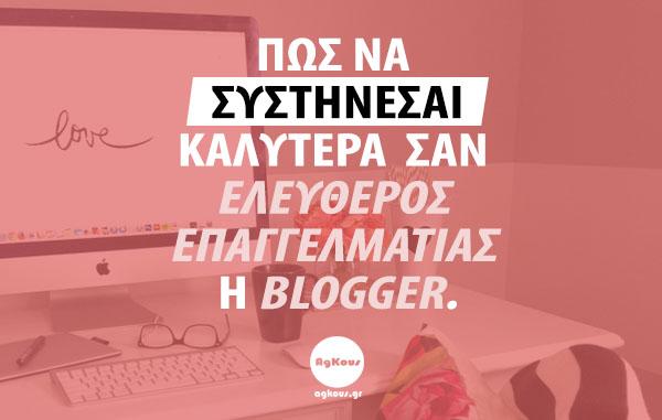 Πώς να συστήνεσαι καλύτερα σαν ελεύθερος επαγγελματίας ή blogger