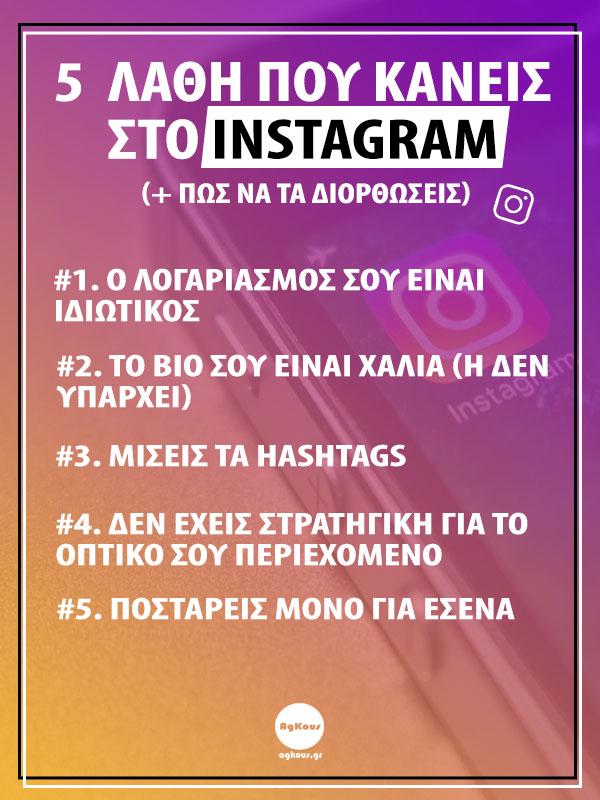 5 λάθη που κάνεις στο Instagram + πώς να τα διορθώσεις