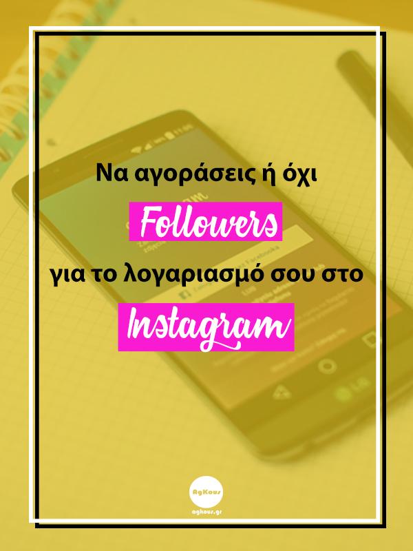 Να αγοράσεις ή όχι followers για το λογαριασμό σου στο Instagram;