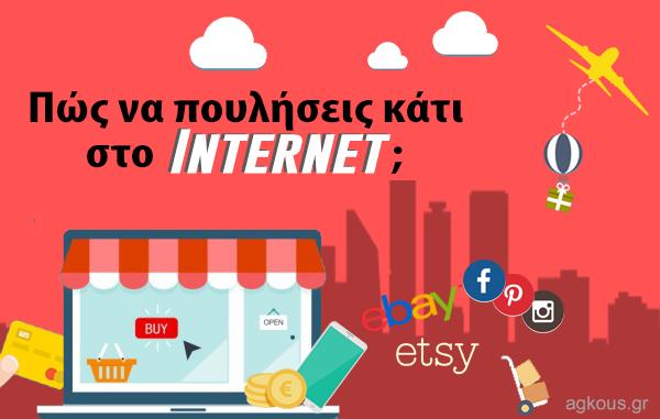 Πώς να πουλήσεις κάτι στο Internet και τι ισχύει με τη νομοθεσία!