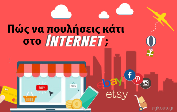 a07fa0b1fa Πώς να πουλήσεις κάτι στο Internet και τι ισχύει με τη νομοθεσία!