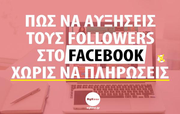Πώς να αυξήσεις το κοινό σου στο Facebook χωρίς να πληρώσεις