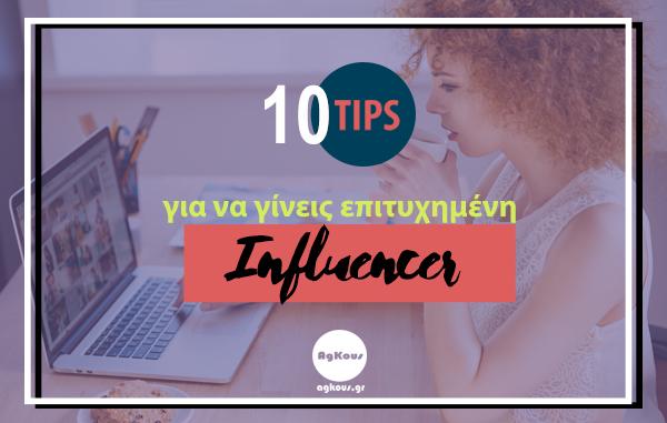 Πώς να γίνεις Influencer: 10 Tips για να το πετύχεις
