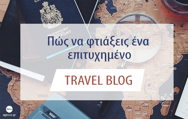 Πώς να γίνεις travel blogger