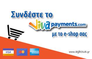Σύνδεση Viva Payments με e-shop